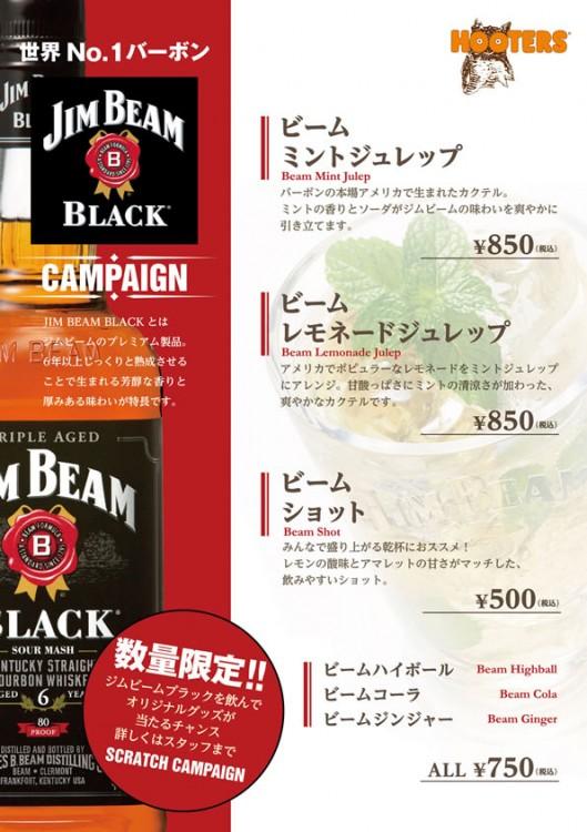 Enjoy Jim Beam Black cocktails at HOOTERS!