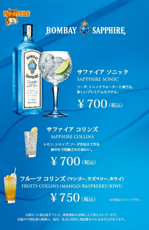 <Ginza>Enjoy Bombay Sapphire Cocktails!