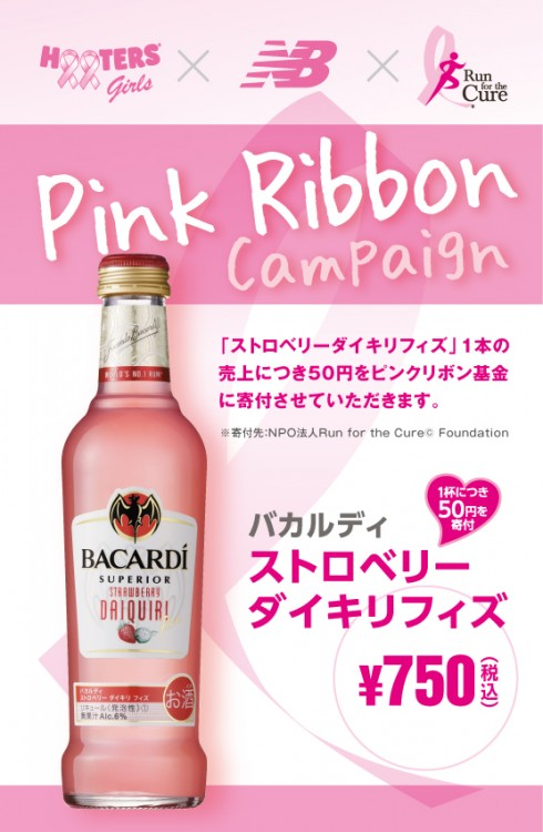 Pink Ribbon Campaign in October!