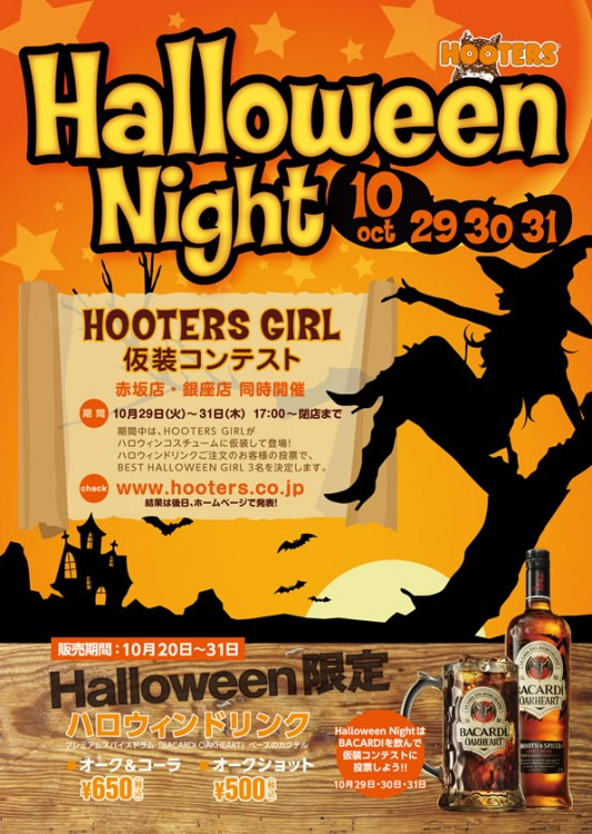 Throw a Halloween party at HOOTERS!