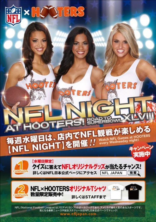 Watch NFL Games at HOOTERS every Wednesday Night!