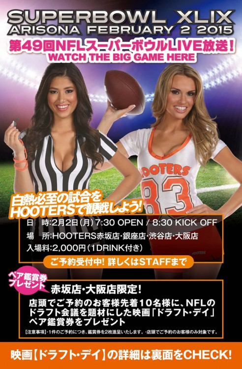 Super Bowl Viewing Party at HOOTERS!