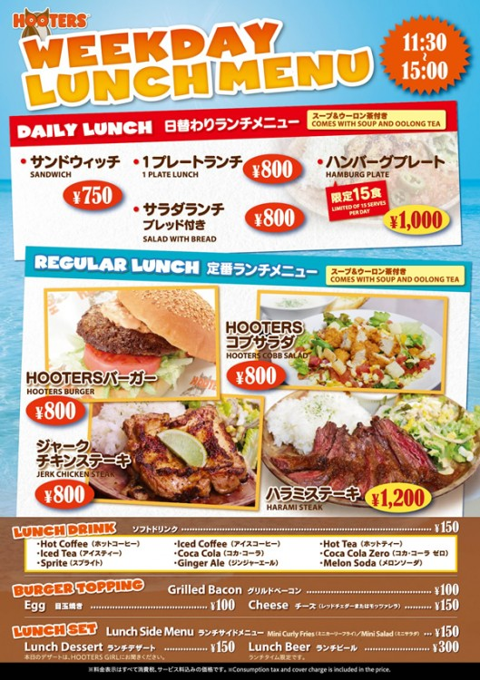 New Weekday Lunch menu at the Osaka location!