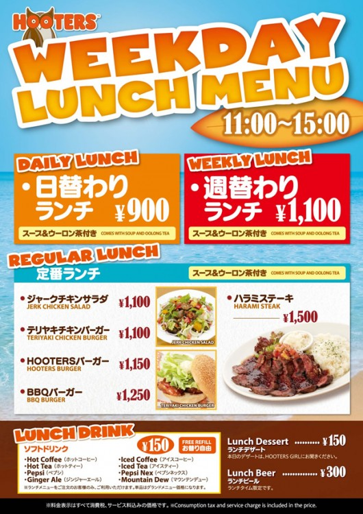 New Weekday Lunch menu at the Akasaka location!