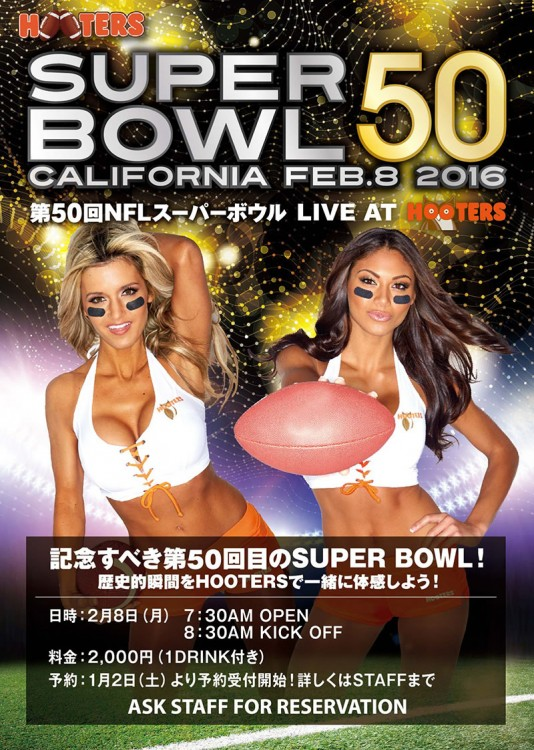 Super Bowl 50 Viewing Party at HOOTERS!