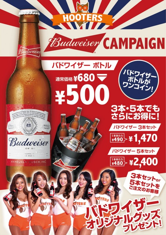 Enjoy Budweiser with special prices!
