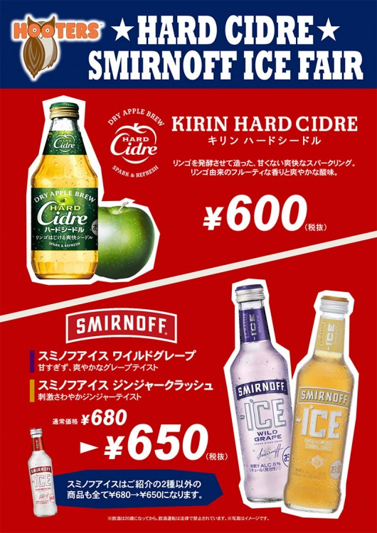 Smirnoff Ice and Hard Cidre for parties!