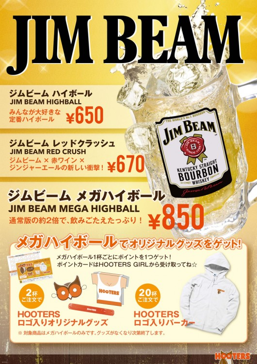 JIM BEAM is coming up for January campagn!