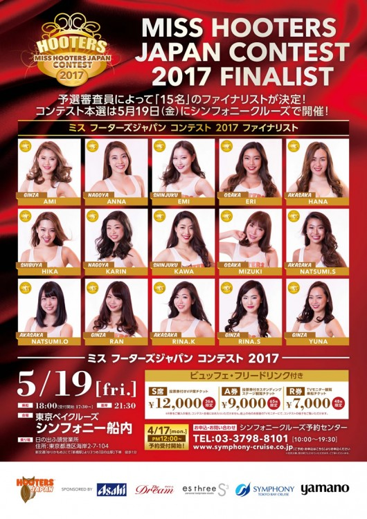 MISS HOOTERS JAPAN CONTEST 2017 will be held on May 19