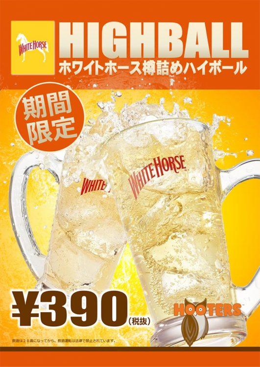 Osaka is offering Whiskey soda at 390yen!