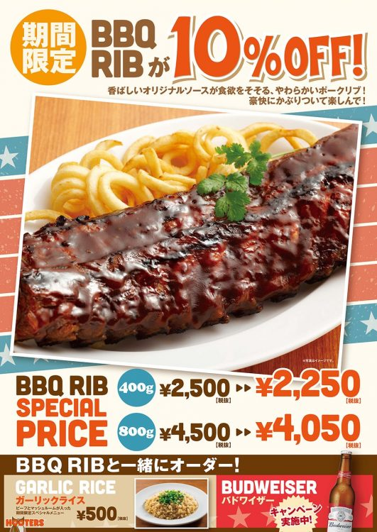 10% off on our BBQ Ribs!