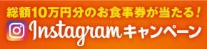 総額10万円のお食事券が当たる!インスタグラムキャンペーンSTART