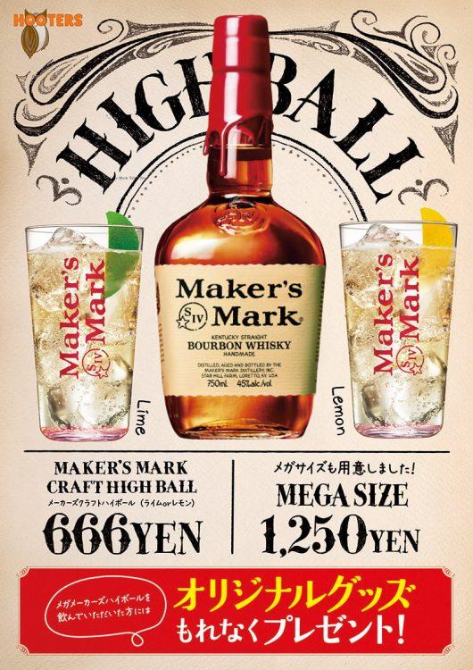 Maker's Mark cocktail campaign!
