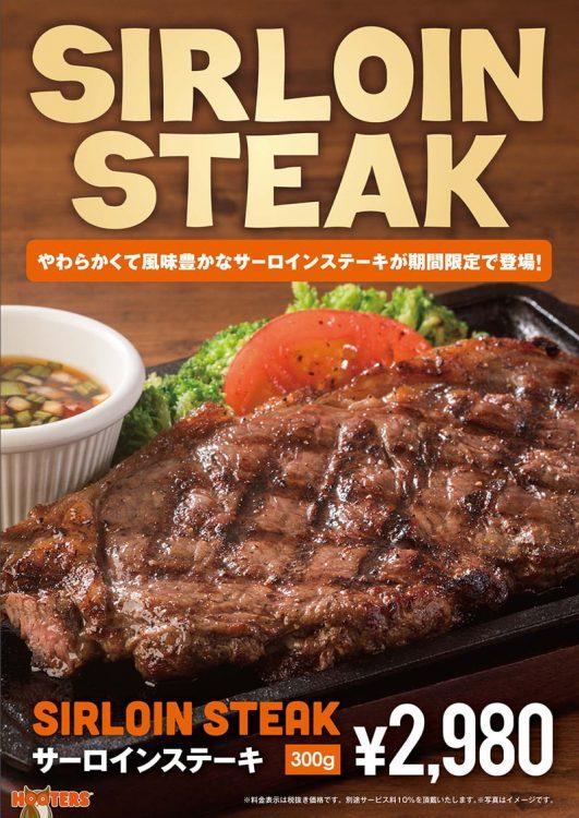 Enjoy serloin steak in HOOTERS style!