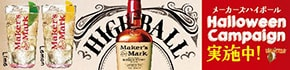Maker's Mark cocktail campaign!