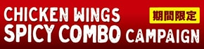 Chicken Wings Spicy Combo Campaign!