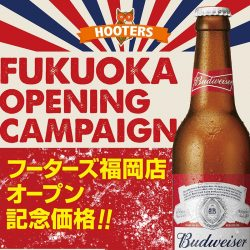 Special offer to celebrate the opening of FUKUOKA!