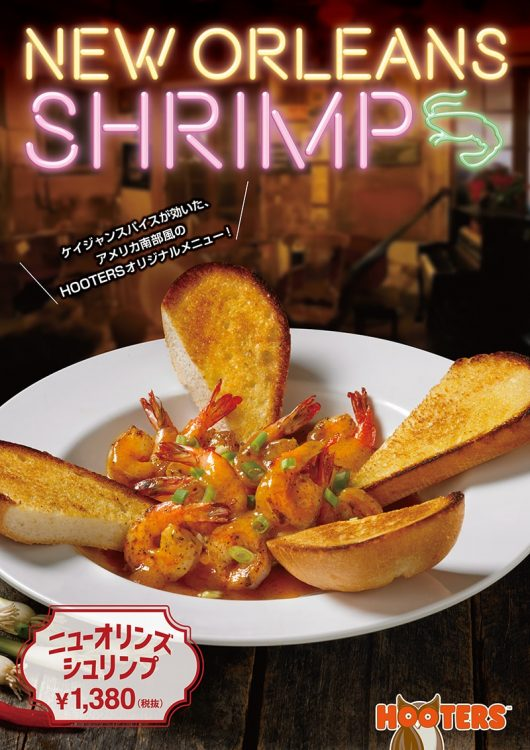 Try our New Orleans Shrimp