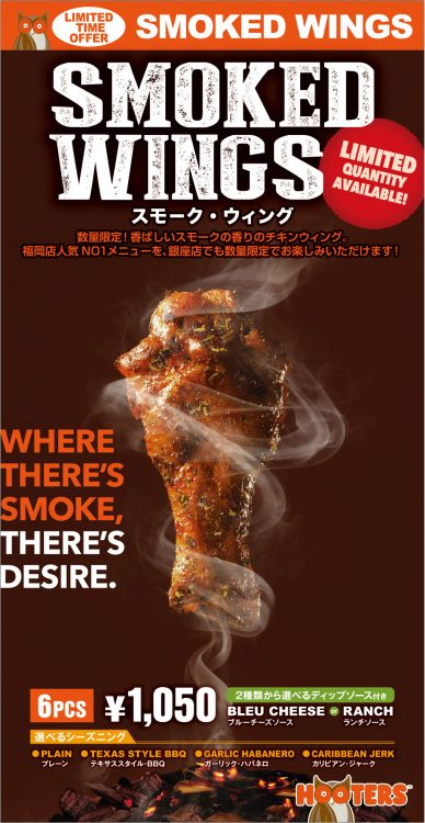 "You can enjoy ""Smoked Wings"" at the Ginza location!"