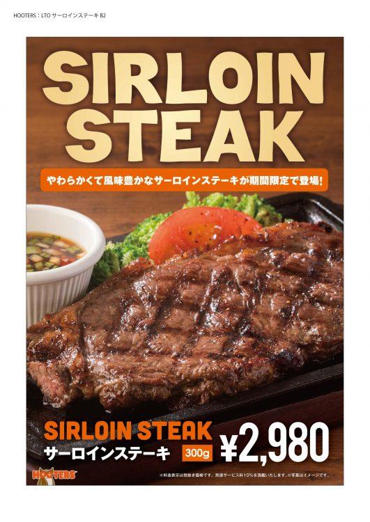 Enjoy the Sirloin Steak in HOOTERS style!