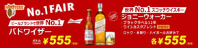Celebrate the summer with Budweiser and Johnnie Walker!