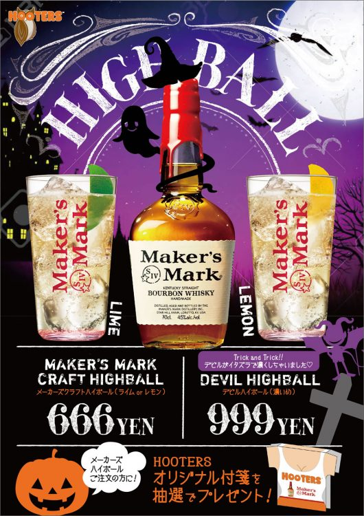 Maker's Mark campaign!