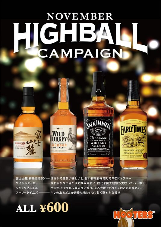 Whiskey & soda campaign!