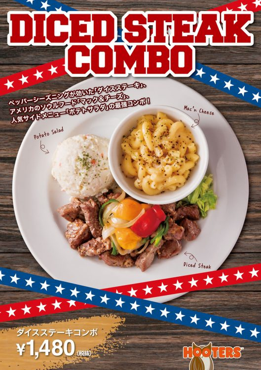 "Limited time offer – ""Diced Steak Combo""!"