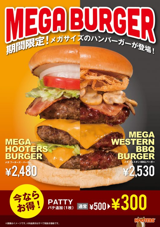 "Try our ""Mega Burger""!"