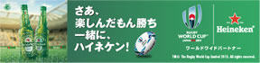 Rugby World Cup 2019 will be held in Japan soon!