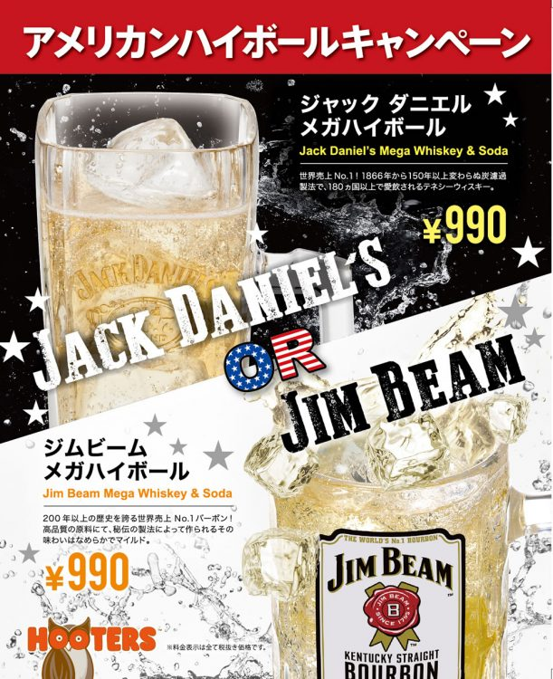 "Enjoy the American ""Mega Whiskey & Soda"""