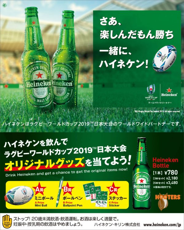 Enjoy Heineken to celebrate the start of Rugby World Cup!