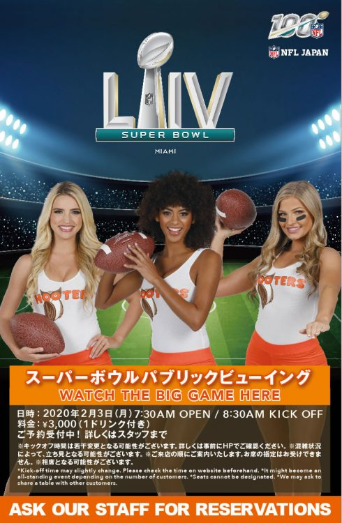 Watch Super Bowl at HOOTERS!