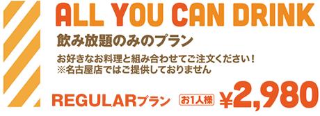 ALL YOU CAN DRINK 新宿西口店・渋谷店限定 飲み放題 | 飲み放題のみの価格です。お好きなお料理と組み合わせてご注文ください!