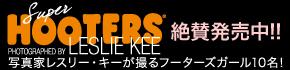 日本オリジナルカレンダー「Super HOOTERS」発売開始!