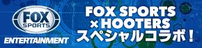 FOX SPORTS × HOOTERS スペシャルコラボ!