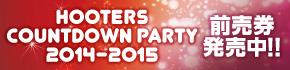 今年もカウントダウンは HOOTERS でPARTY!