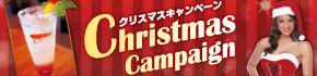 クリスマスレモネードキャンペーンを実施中!