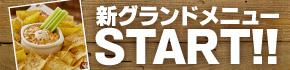 2月1日(日)新グランドメニューがSTART!