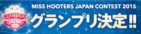 MISS HOOTERS JAPAN CONTEST 2015 グランプリ決定!