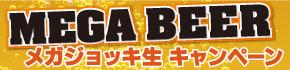 【渋谷店】メガジョッキ生キャンペーン開催!
