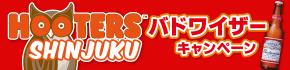 【新宿西口店】新宿西口店オープン記念!バドワイザーワインコインキャンペーン