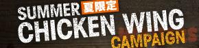 【赤坂店・大阪店】期間限定チキンウィングが6月1日に登場!
