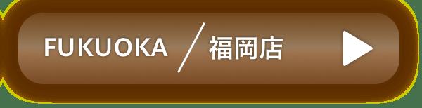 FUKUOKA LUNCH MENU