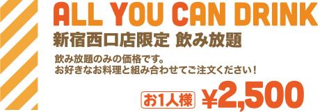 新宿西口店限定 飲み放題 | 飲み放題のみの価格です。お好きなお料理と組み合わせてご注文ください! | お1人様¥2,500