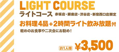 ライトコース 赤坂店・銀座店・渋谷店・新宿西口店 限定 お料理4品+2時間ライト飲み放題付 | 軽めのお食事や二次会にお勧め | お1人様¥3,500