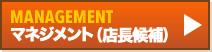 MANAGEMENT マネジメント(店長候補)