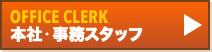 OFFICE CLERK 本社・事務スタッフ