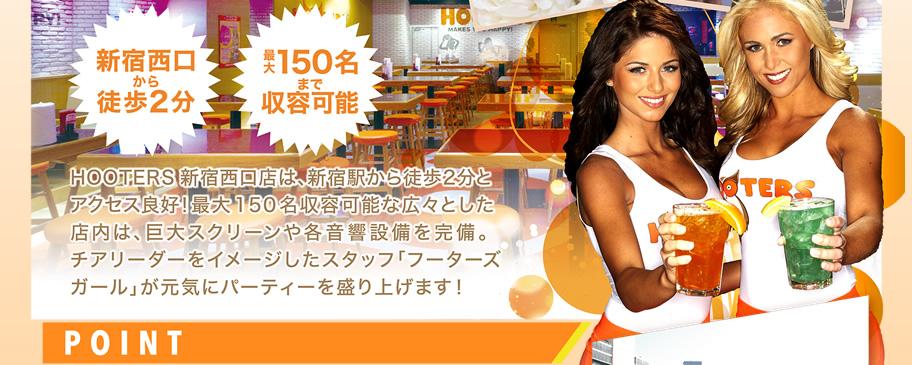 HOOTERS新宿西口店は、新宿駅から徒歩2分とアクセス良好!最大150名収容可能な広々とした店内は、巨大スクリーンや各音響設備を完備。チアリーダーをイメージしたスタッフ「フーターズガール」が元気にパーティーを盛り上げます!
