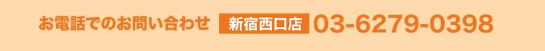 お電話でのお問い合わせ 新宿西口店 03-6279-0398